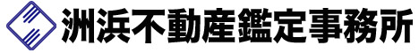 洲浜不動産鑑定事務所
